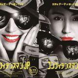 映画『コンフィデンスマンJP』来年5月17日公開!新ビジュアルも