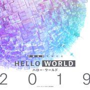 SAO監督の新作アニメ『HELLO WORLD』2019年秋公開!