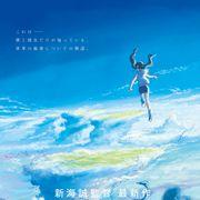 日本アニメ映画2019年の傾向を占う