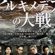 菅田将暉『アルキメデスの大戦』ド迫力の特報公開!戦艦大和の姿も