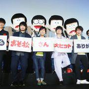 『えいがのおそ松さん』6つ子声優が集合!櫻井孝宏の「深い作品」分析に総ツッコミ