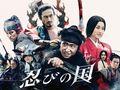 大野智『忍びの国』4月2日に地上波初放送!