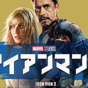『アイアンマン3』『シビル・ウォー/キャプテン・アメリカ』が無料のAbemaTVで初放送!