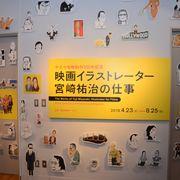 映画イラストレーター・宮崎祐治の展覧会開催 40年以上にわたる軌跡追う