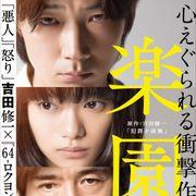綾野剛主演『楽園』初日決定 幼女誘拐事件描く初映像公開