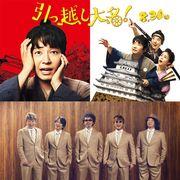 星野源、ユニコーンの主題歌に歓喜!主演映画『引っ越し大名!』で