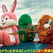 上田慎一郎監督『イソップの思うツボ』予告編、中盤から一変 キーワードは復讐、家族、裏切り!?