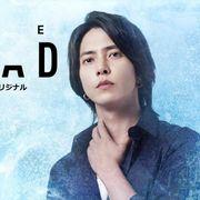 山下智久、全編海外ロケ&英語セリフ挑戦 日欧共同製作ドラマ「THE HEAD」出演!