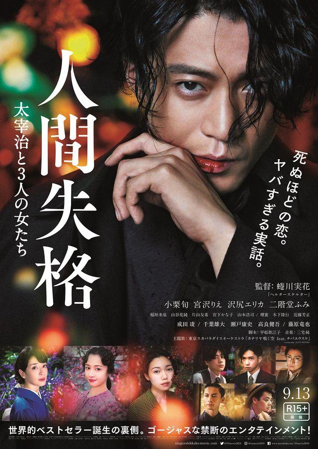 小栗旬主演『人間失格』主題歌は東京スカパラ「カナリヤ鳴く空