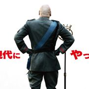 ヒトラーの次はこの人!『帰ってきたムッソリーニ』9月日本公開