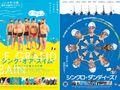 """496円で映画を観られる!""""おっさんシンクロ祭り""""開催"""