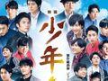 ジャニー喜多川氏の製作総指揮作『映画 少年たち』追悼上映が決定