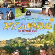 『イタリアは呼んでいる』の新作、11月公開 人気英国紳士コンビがスペインへ