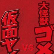 「コナン」4週連続SPが1月放送!関西舞台のオリジナルストーリー