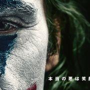 『ジョーカー』3日間で興収7億5,000万円超え!