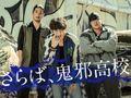 山田裕貴『HiGH&LOW』村山の鬼邪高卒業を宣言!直筆で「ありがとね」