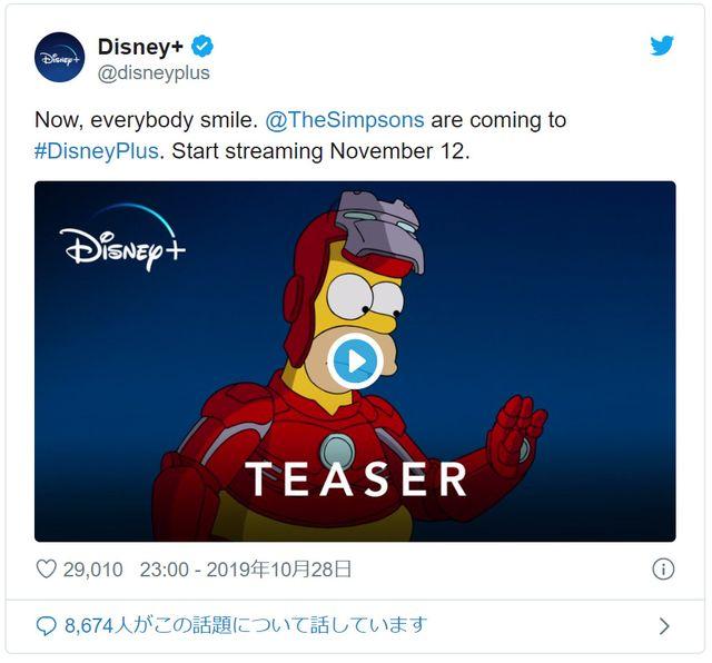 画像は「Disney+」公式Twitterのスクリーンショット