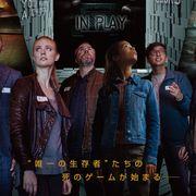 死のトラップ連発!地獄の脱出ゲーム描く『エスケープ・ルーム』来年2月日本公開