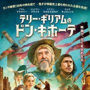 30年越しの完成!テリー・ギリアムのドン・キホーテ映画、1月公開