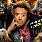 ロバート・ダウニー・Jr版『ドリトル先生』来年3月日本公開!