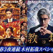 『マスカレード・ホテル』地上波初放送 木村拓哉主演映画&ドラマを3夜連続