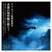 藤井美菜、チャン・グンソク、オダギリジョーら共演 キム・ギドク監督の衝撃作3月公開