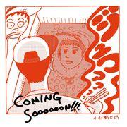 ギャグ漫画「とんかつDJアゲ太郎」実写映画が始動&公開日も決定!