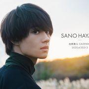 佐野勇斗、生まれ育った愛知・岡崎で撮影のカレンダーが発売!
