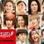『コンフィデンスマンJP2』竹内結子&三浦春馬が続投!追加キャスト13名発表