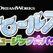 『トロールズ ミュージック★パワー』10月日本公開!大ヒットナンバー満載のミュージカルアニメ
