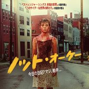 『IT/イット』の美少女ソフィア・リリスが血まみれ!Netflix新作青春ドラマの衝撃予告