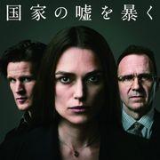 キーラ・ナイトレイvs政府!『オフィシャル・シークレット』5月日本公開