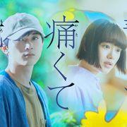 吉沢亮&杉咲花主演で「青くて痛くて脆い」映画化 大河と朝ドラ主演コンビが本格共演