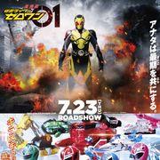 仮面ライダーゼロワン&キラメイジャー劇場版、7.23公開!特報&ティザービジュアル