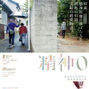 精神科医の引退、妻との人生…想田和弘監督の新作『精神0』5月2日公開