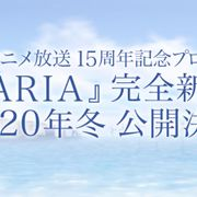 「ARIA」完全新作、2020年冬に公開決定!