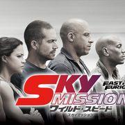 号泣必至のラストも放送!今夜『ワイルド・スピード SKY MISSION』吹き替え声優は?