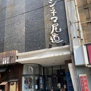 広島・シネマ尾道、5月23日より営業再開
