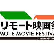 在宅で制作の短編を募集「#リモート映画祭」松竹が開催
