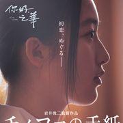 圧倒的な美しさ!岩井俊二監督の中国版『ラストレター』特報公開