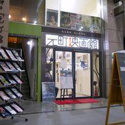 兵庫のミニシアター・元町映画館、30日から営業再開へ