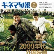 キネマ旬報の2000年代ベスト・テン第1位に『殺人の追憶』『顔』