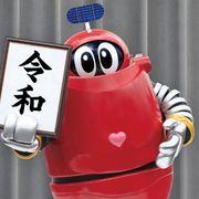令和のロボコン役は斎藤千和!美少女・土屋希乃がヒロイン