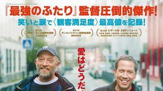 『最強のふたり』監督コンビ×ヴァンサン・カッセル主演のヒット作、9月公開