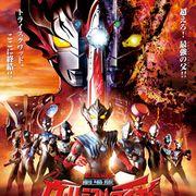 『劇場版ウルトラマンタイガ』8月7日公開決定!