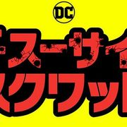 ジェームズ・ガン監督が『スーサイド・スクワッド』日本語ロゴ公開!