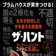 米で一旦公開中止に!人間狩り描く問題作『ザ・ハント』10月30日公開