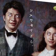 土屋太鳳&田中圭の目が…!不気味すぎる『哀愁しんでれら』新ビジュアル