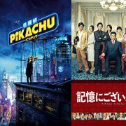 『名探偵ピカチュウ』『記憶にございません!』などアマプラ見放題に!10月作品発表
