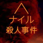 『ナイル殺人事件』『フリー・ガイ』日本公開も延期に